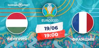 Прогноз на матч Евро-2020 Венгрия - Франция: без шансов для венгров
