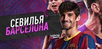 Прогноз на матч испанской Ла Лиги «Севилья» - «Барселона»: играю против букмекерского «верха»