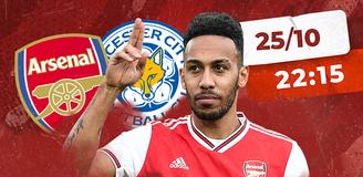 Прогноз на матч «Арсенал» – «Лестер»: равные возможности при разных коэффициентах