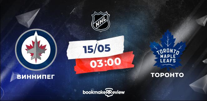Прогноз на матч НХЛ «Виннипег» - «Торонто»: заключительный матч регулярки