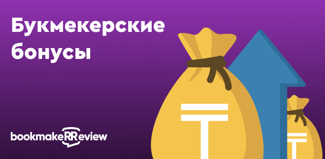 Бонусы букмекеров в Казахстане: какие бывают, как получить и как использовать