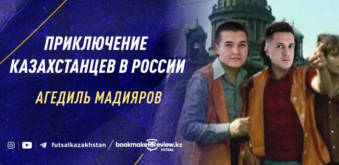 Приключение казахстанцев в России: Агедиль Мадияров