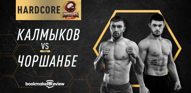 Мухамед Калмыков – Чоршанбе Чоршанбиев: информация о бое, ставки и прогнозы