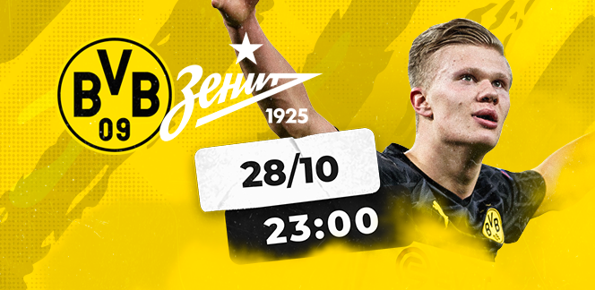 Прогноз на матч «Боруссия» Дортмунд – «Зенит»: Питер на грани провала