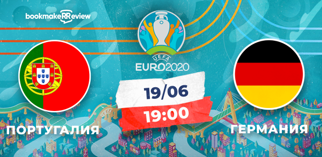 Прогноз на матч Евро-2020 Португалия – Германия: немцы в сложной ситуации