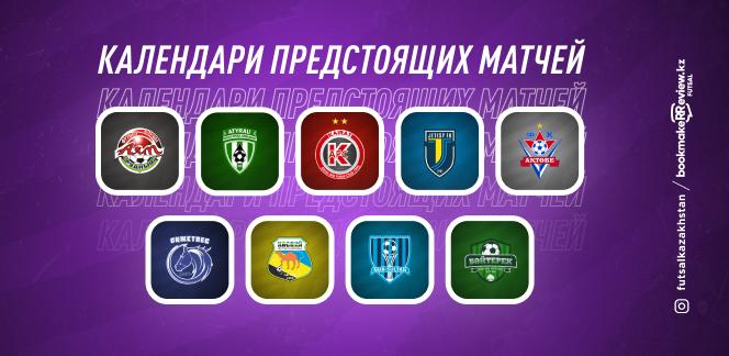 Календарь матчей всех клубов чемпионата Казахстана по футзалу