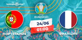 Прогноз на матч Чемпионата Европы Португалия – Франция: итоговые разборки в группе F с минимумом забитых голов