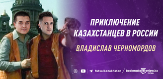 Приключения казахстанцев в России: Владислав Черномордов