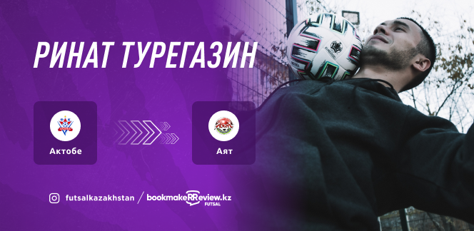 Ринат Турегазин – игрок МФК «Аят»