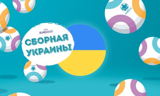 Сборная Украины на Евро-2020: факты и статистика для ставок