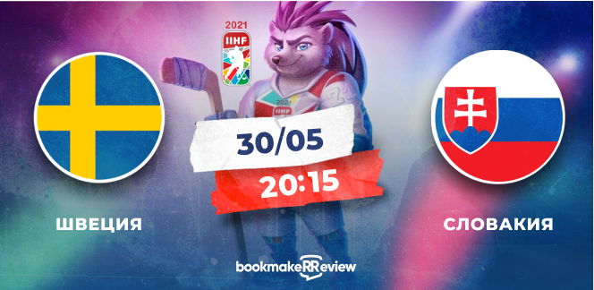 Прогноз на матч ЧМ-2021 по хоккею Швеция – Словакия: скандинавам нужна победа
