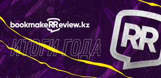 Итоги года: опубликовано 234 отзыва о букмекерах, разыграно 120 000 тенге в конкурсе