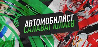Прогноз на матч «Автомобилист» – «Салават Юлаев»: низшая точка уже пройдена?