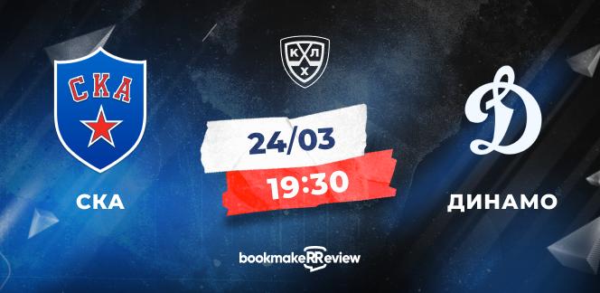 Прогноз на четвёртый матч Кубка Гагарина СКА - «Динамо»: на чьей стороне инициатива?