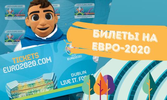 Где купить билеты на Евро-2020 и сколько они стоят