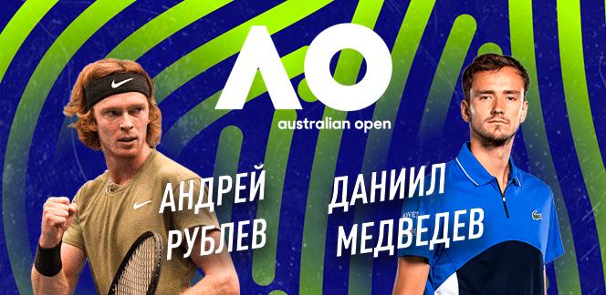 Прогноз на матч Australian Open Андрей Рублёв – Даниил Медведев: созрел ли Рублёв для первой победы над Даниилом?