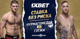 «Ставка без риска» на бой Нурмагомедов – Гэтжи от БК 1xBet
