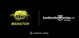 Лига Mahatch – теперь в нашем рейтинге POP-MMA