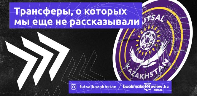 Трансферы в чемпионате Казахстана по футзалу: те, о ком еще не рассказывали