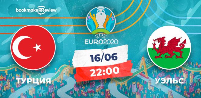 Прогноз на матч Евро-2020 Турция – Уэльс: турки жаждут первые очки