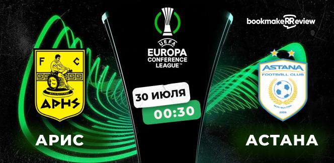 Прогноз на матч «Арис» – «Астана»: проиграть можно лишь самим себе