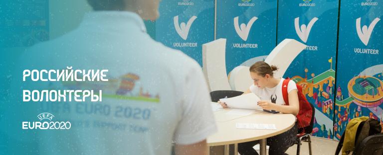 Более 10 тысяч человек захотели стать волонтёрами на Евро в Питере
