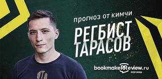 Данил Регбист – Артем Тарасов: прогноз на бой от блогера Кимчи