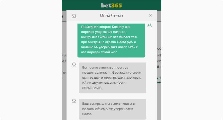 Сайт Bet365 в России: информация о букмекере