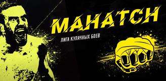 Что известно о новой лиге боев на голых кулаках Mahatch