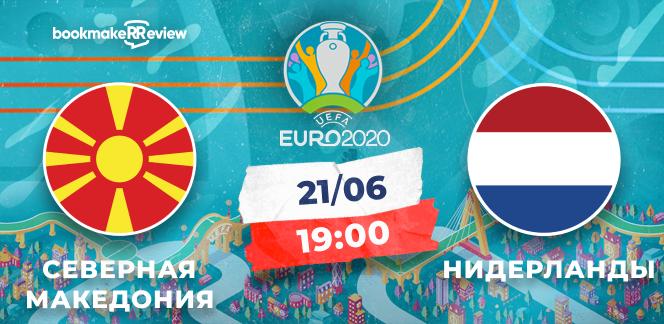 Прогноз на матч Евро-2020 Северная Македония - Нидерланды: ставим на тотал больше