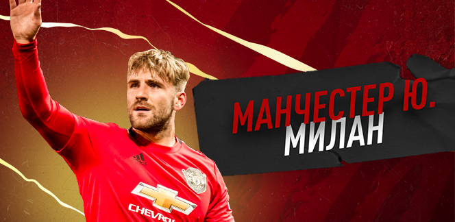 Прогноз на матч Лиги Европы «Манчестер Юнайтед» - «Милан»: достойно Лиги чемпионов