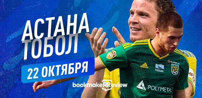 Прогноз на матч «Астана» – «Тобол»: битва за серебряные медали