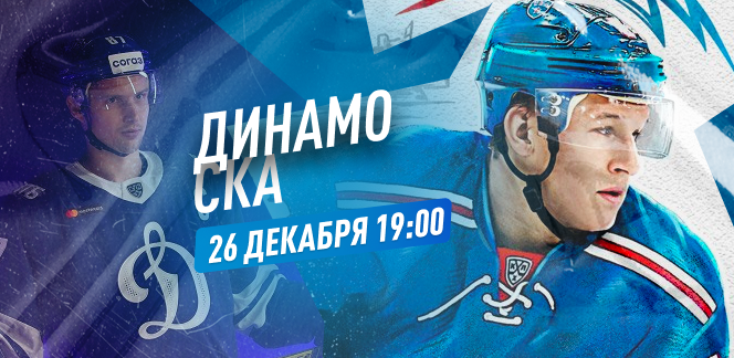 Прогноз на матч «Динамо» – СКА: поднимутся ли москвичи после разгрома?