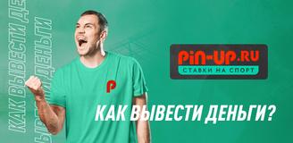 Букмекерская контора Pin-Up: как вывести деньги с его сайта