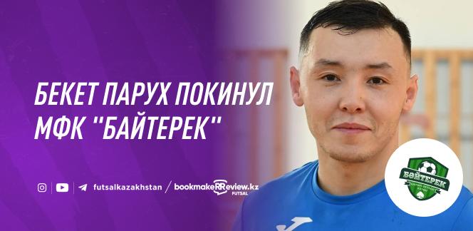 Бекет Парух покидает МФК «Байтерек»