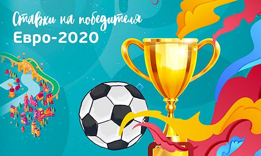 Ставки на победителя Евро-2020: возьмет ли фаворит золото?