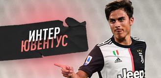 Прогноз на матч Серии А «Интер» - «Ювентус»: Конте снимает проклятье «старой синьоры»