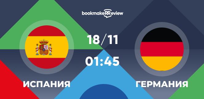 Прогноз на матч Лиги наций Испания – Германия: плей-офф турнира уже начинается