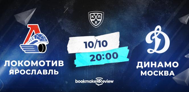 Прогноз на матч «Локомотив» – «Динамо»: статистика – в пользу хозяев