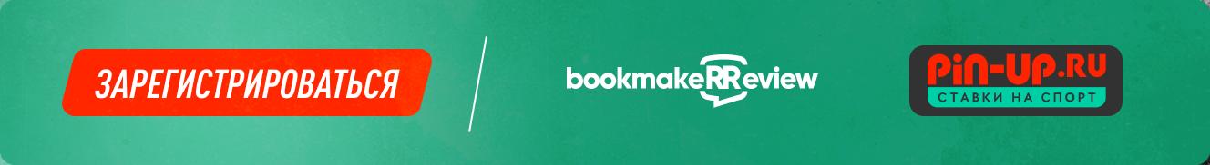 Регистрация на в БК Pin-Up: как создать аккаунт на сайте букмекера