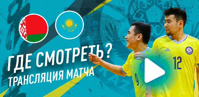 Беларусь – Казахстан: где смотреть отборочный матч чемпионата Европы по футзалу
