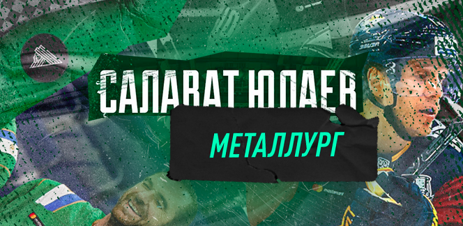 Прогноз на матч КХЛ «Салават Юлаев» – «Металлург»: обнуление в Уфе