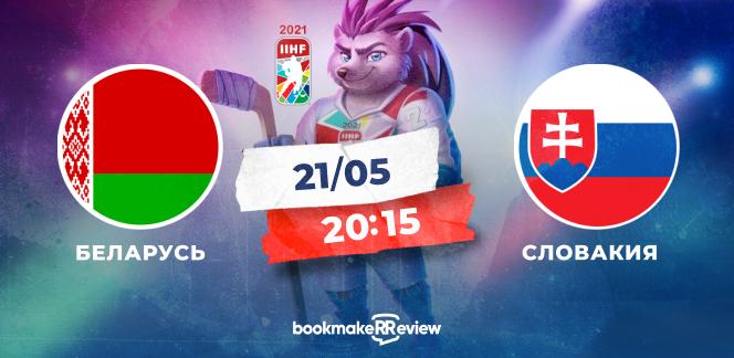 Прогноз на матч чемпионата мира по хоккею Беларусь – Словакия: непредсказуемые соперники