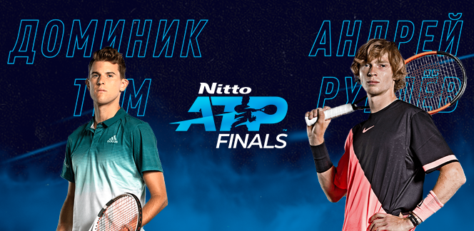 Прогноз на матч Итогового турнира ATP Доминик Тим – Андрей Рублёв: последний шанс россиянина