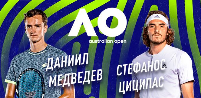 Прогноз на матч Australian Open Даниил Медведев – Стефанос Циципас: грек – «клиент»