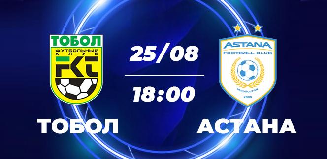 Прогноз на матч КПЛ «Тобол» – «Астана»: прощаемся с Билеком?