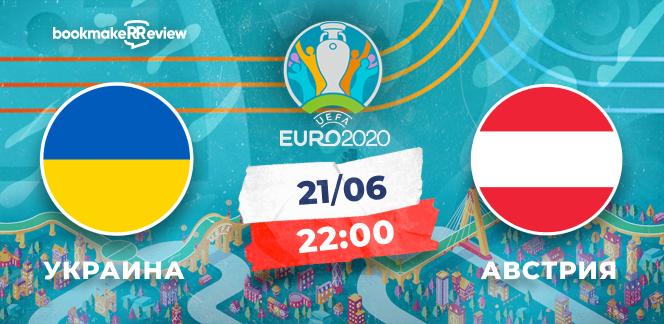 Прогноз на матч Чемпионата Европы Украина – Австрия: кто забьет, тот и прав