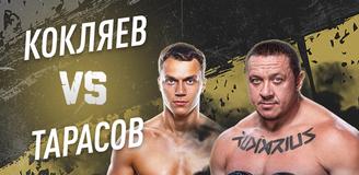 Артём Тарасов – Михаил Кокляев: где смотреть бой, и можно ли на него поставить?