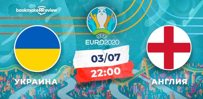 Прогноз на матч Чемпионата Европы Украина – Англия: без шансов для команды Андрея Шевченко?
