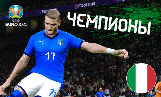 Италия стала чемпионом киберспортивного Евро-2020